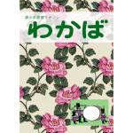 青少年教育マガジン わかば 3月号